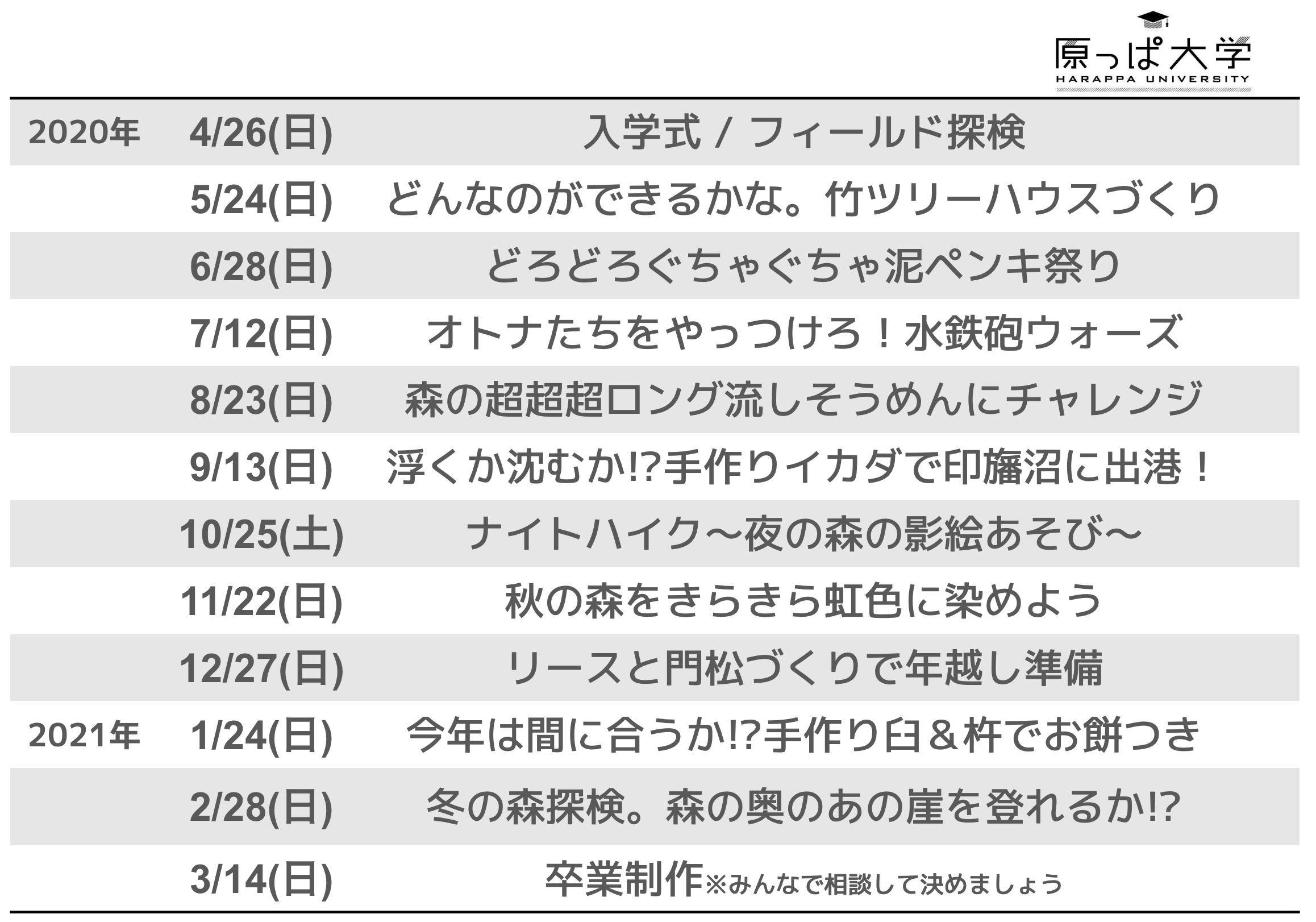 schedule2020
